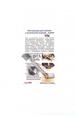 Набор инструментов для ручной установки кнопок Ф4,0 мм